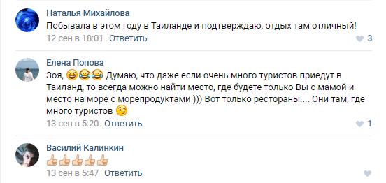 ТАЙ Скрин 1.PNG
