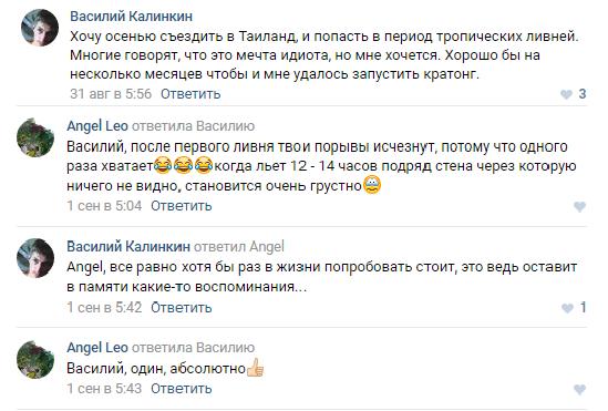 ТАЙ Скрин 2.PNG
